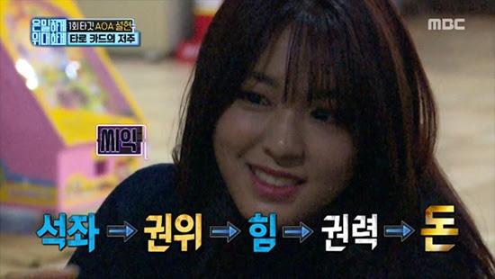 cartes de tarot Kim Seolhyun