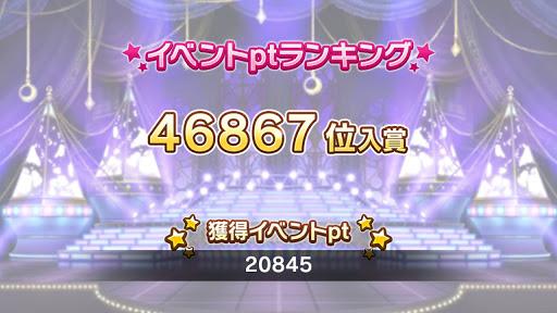 [スクリーンショット]46867位