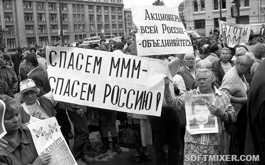 """Митинг в поддержку АО """"МММ"""" в Москве, 1994 год"""