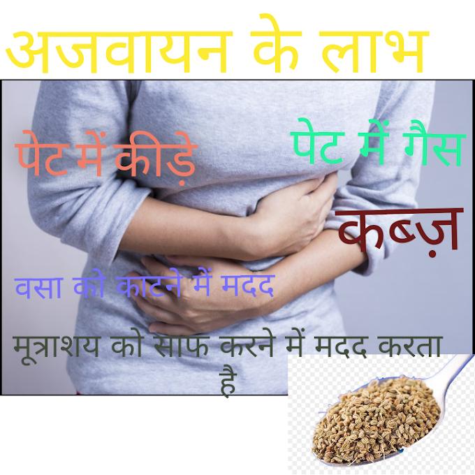 Ajwain benefits  (अजवायन खाने के चौकाने वाले फायदे )और 😲शिशुओं के लिए अजवाईन के फायदे👌👌😲इसका सेवन करने से पेट दर्द, गैस, उल्टी, खट्टी डकार और एसिडिटी में आराम मिलता है