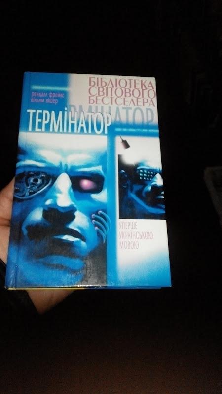 Термінатор українською