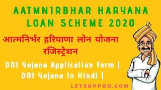 Aatmnirbhar Haryana Loan Scheme