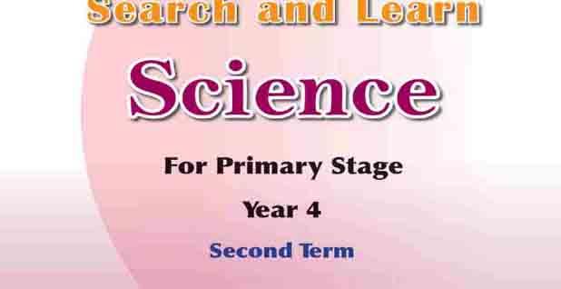 تنزيل كتاب العلوم باللغة الإنجليزية للصف الرابع الابتدائي لغات للفصل الدراسي الثاني طبعة 2021 بصيغة pdf