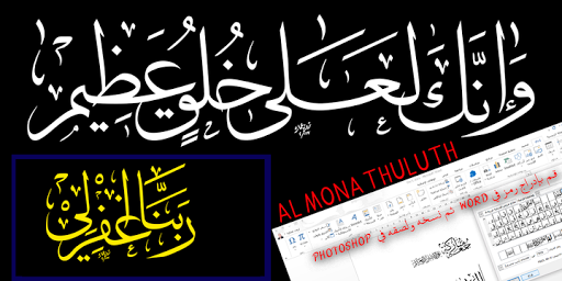 Download <SP>ALMONA<SP>THULUTH Fonts by Tharwat<SP>Emara