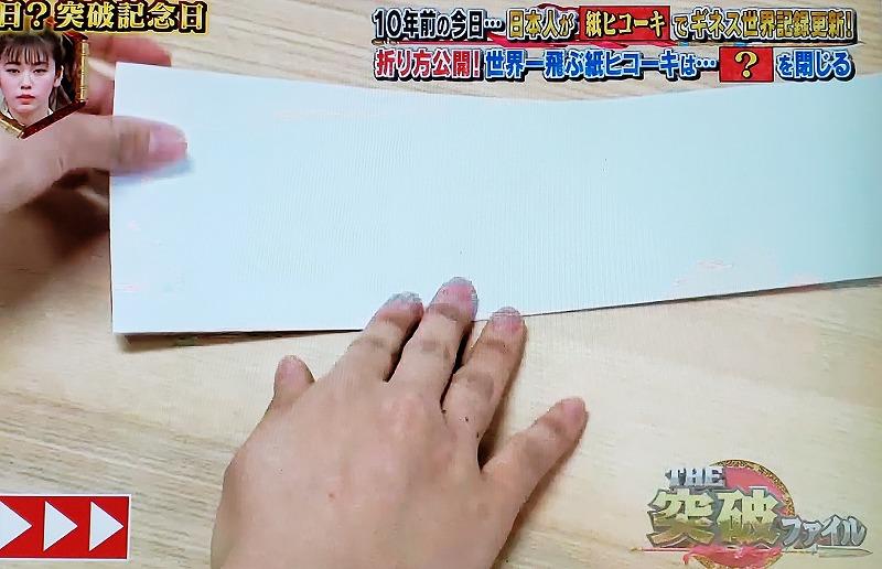 紙飛行機(THE突破ファイル)戸田折りの紙ヒコーキの折り方・作り方
