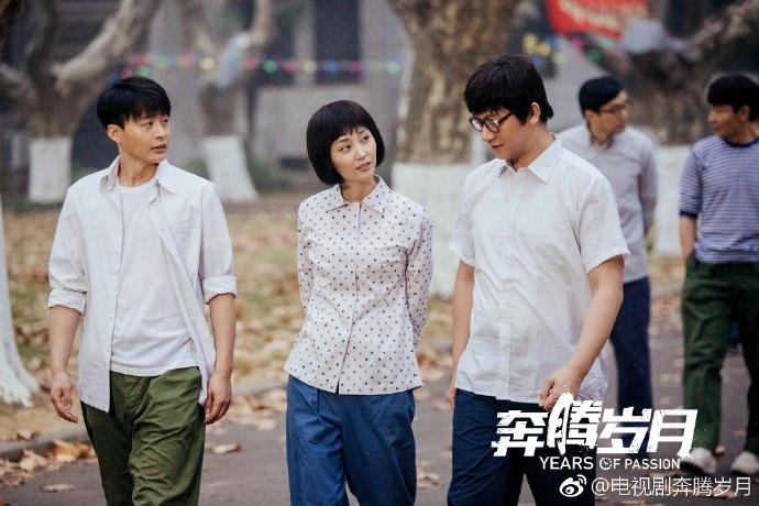 Years of Passion China Drama