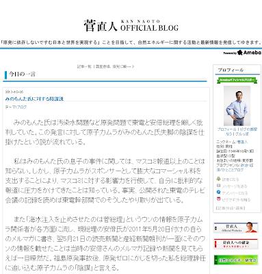 【悲報】菅直人氏「みのもんた氏息子の事件は原子力ムラの失脚の陰謀!」と謎の怪電波を流す
