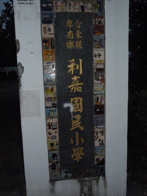 TAIWAN. Taitung, 30 kms autour - P1110981.JPG