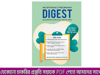 Inception BCS Preliminary Digest (Edition 2021) PDF Download