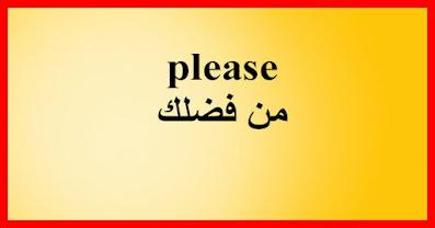 please من فضلك