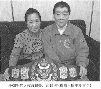 2015年の小畑千代と佐倉輝美(『女子プロレスラー小畑千代』より)