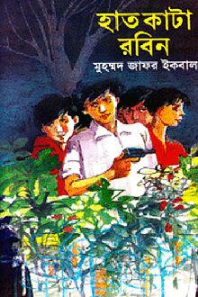 হাত কাটা রবিন by মুহম্মদ জাফর ইকবাল