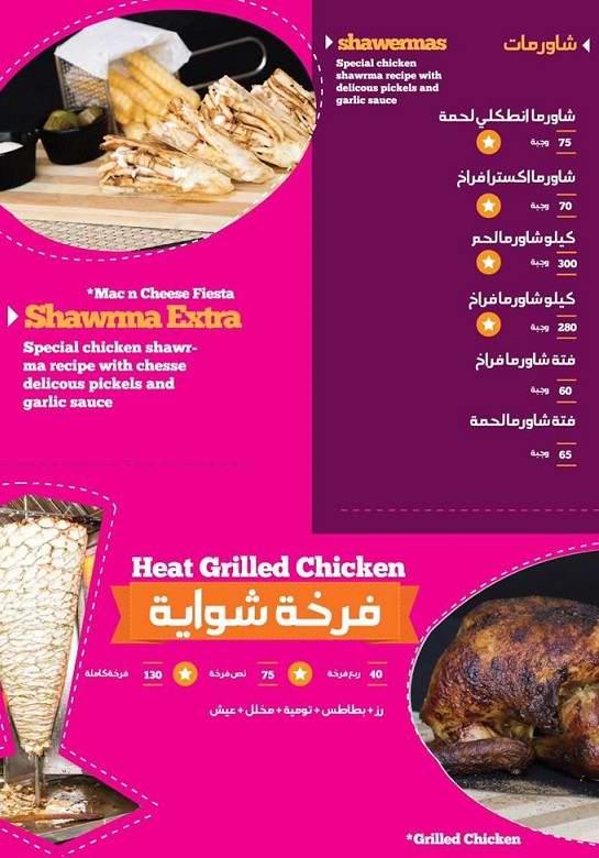 منيو مطعم شاورما حلب