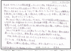 ビーパックスへのクチコミ/お客様の声:なおき 様(滋賀県東近江市)/ニッサン フェアレディZ Z34
