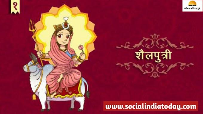 माँ दुर्गा का पहला ईश्वरीय स्वरुप शैलपुत्री का वर्णन