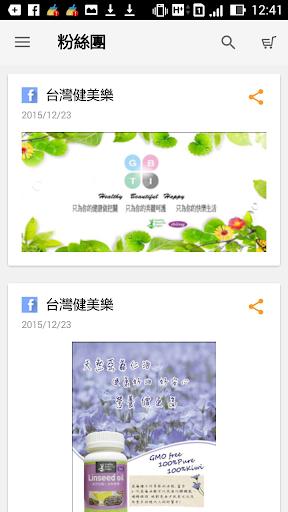 玩購物App|台灣健美樂免費|APP試玩