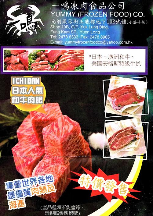 一鳴凍肉食品 [元朗區]