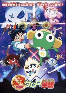Keroro Gunsou Movie 1 - Chou Gekijouban Keroro Gunsou | Sergeant Frog Movie