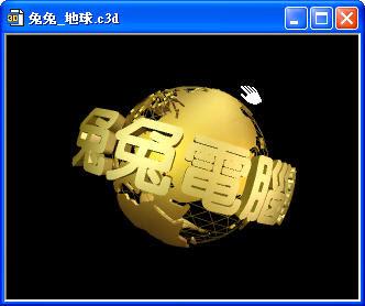 Cool3D 金色地球儀效果 http://imagejack.blogspot.com/2014/12/cool3d-earth-bonny.html