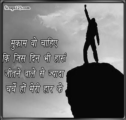 Inspirational Shayari  Image - 3