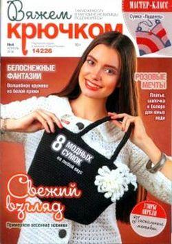 Читать онлайн журнал<br>Вяжем крючком (№4 2016)<br>или скачать журнал бесплатно