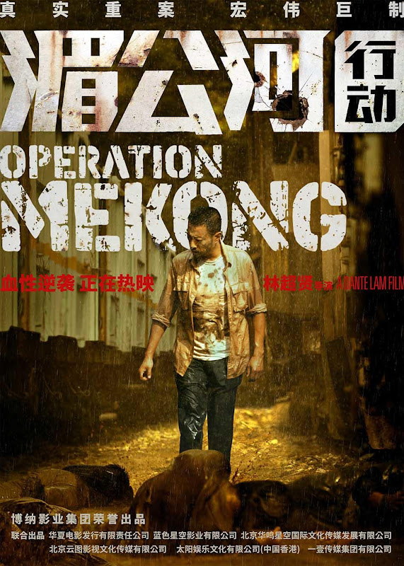 Operation Mekong  China Movie