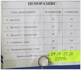 Цены на отель в Созополе