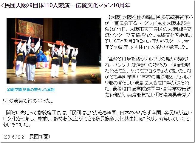 民団大阪9団体110人競演…伝統文化マダン10周年