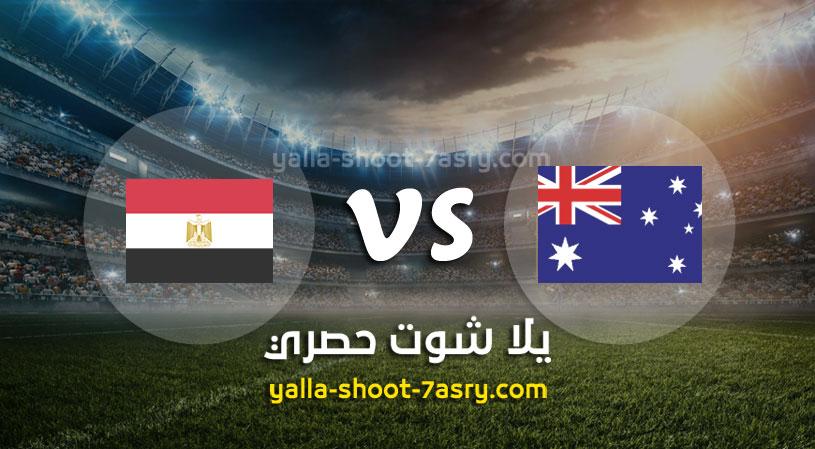 مباراةأستراليا ومصر