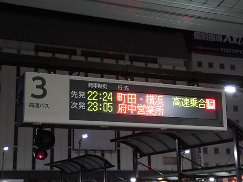 中国バス「ドリームスリーパー」 福山駅前乗り場