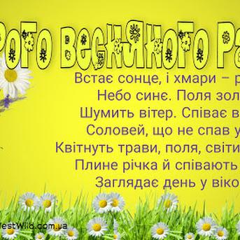Доброго весняного ранку та гарного дня. Картинки - Фото - Привітання - Побажання - Листівки