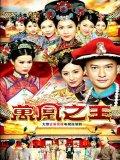 Vạn Phụng Chi Vương (SCTV9)