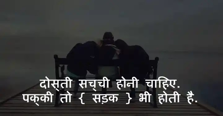 Best Dosti Yaari Status Shayari in Hindi