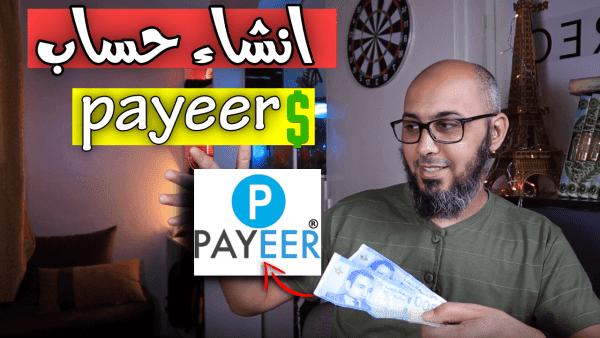 كيفية انشاء حساب payeer