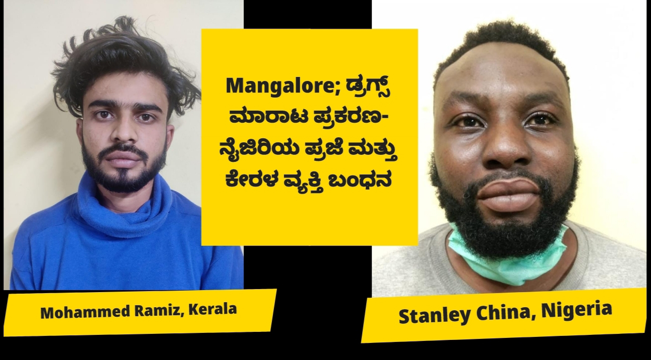 Mangalore; ಡ್ರಗ್ಸ್ ಪ್ರಕರಣದ ಬೆನ್ನತ್ತಿದ್ದ ಪೊಲೀಸರಿಗೆ ಸಿಕ್ಕಿದ್ದು ನೈಜಿರಿಯ ಪ್ರಜೆ... ಜೊತೆಗೆ...