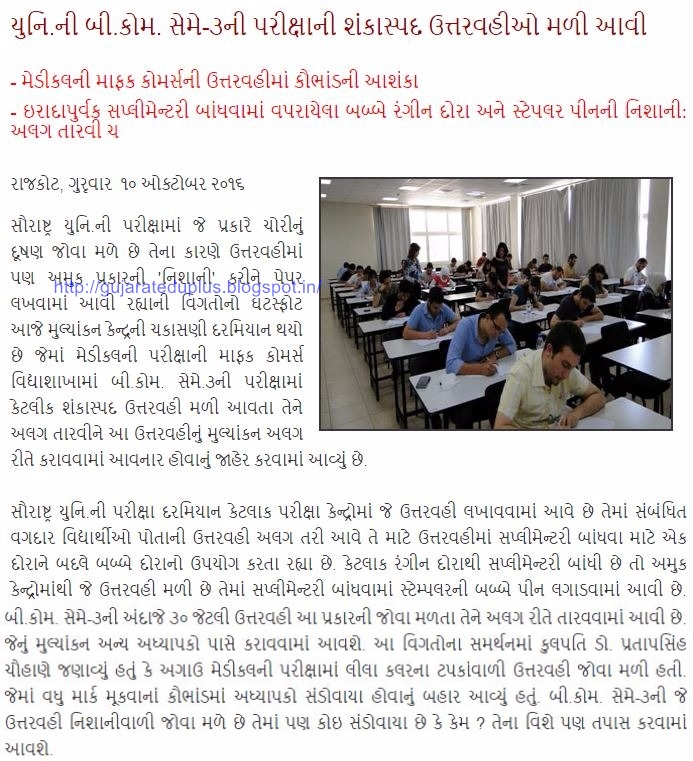 gujarat samachar news paper today pdf download
