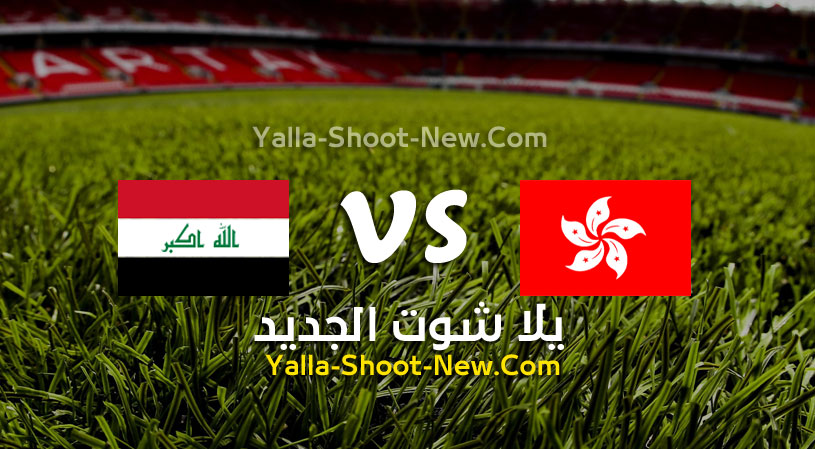 مباراة العراق وهونج كونج