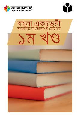 বাংলা একাডেমী সংকলিত বাংলাদেশের ছোটগল্প ১ম খণ্ড