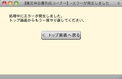 Javaプラグインインストール後エラー画面