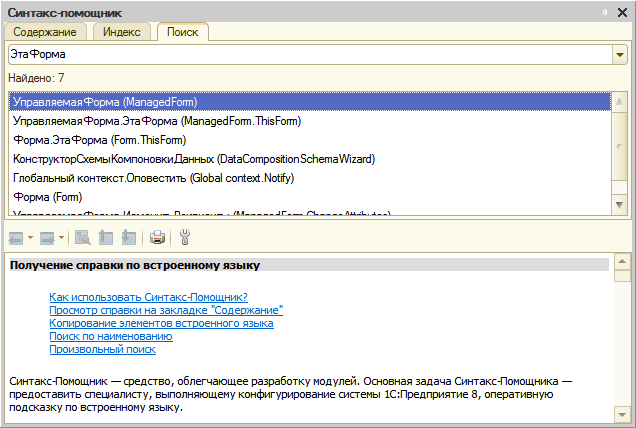 Форум обновление платформы 1с версия 8.2.16 1с итс обновления