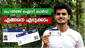 How to get Health ID Card Online