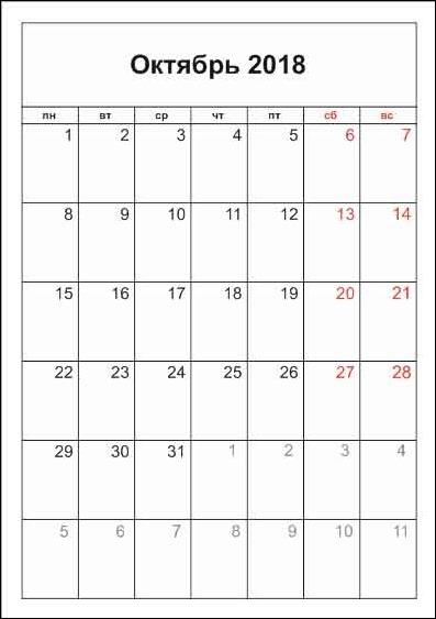 скачать календарь  октябрь 2018