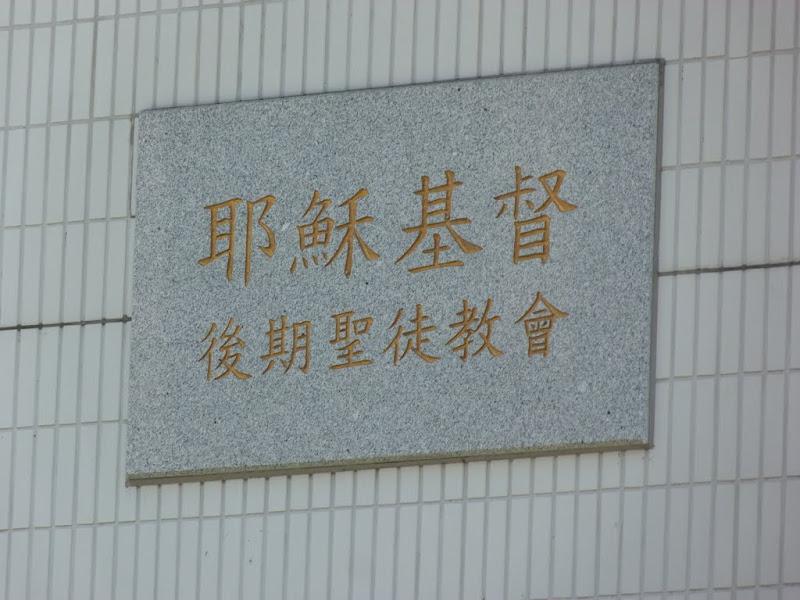 Taipei. Promenade de santé au départ de la station de métro DAHU       06/13 - P1330185.JPG