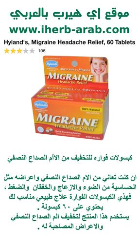 كبسولات فواره للتخفيف من الاآم الصداع النصفي Hyland's, Migraine Headache Relief, 60 Tablets