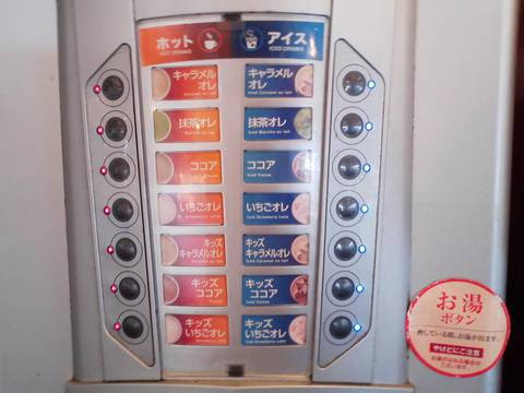 ドリンクバー3 ココス名東よもぎ台店
