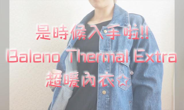 是時候入手啦!! Baleno Thermal Extra超暖內衣✩゚