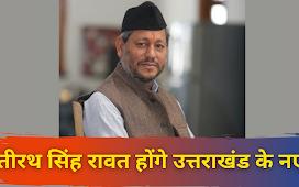 Uttrakhand News Updates: TSR ही होंगे नए  CM तीरथ सिंह रावत होंगे नए सीएम