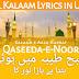 Subha Taiba Mein Hui Batta hai bara Noor ka lyrics in URDU | Qaseeda-e-Noor Lyrics | kalaam e Aala Hazrat - www.Darseislam.com