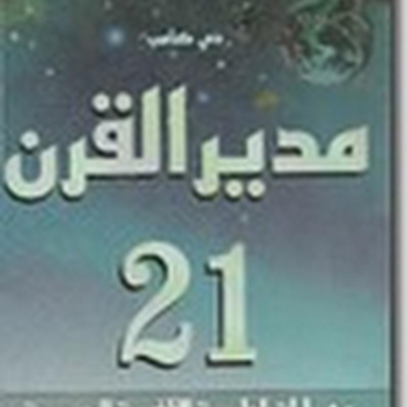 المدير القرن 21 لــ خالد عبد الله