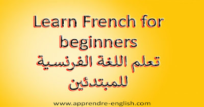 Learn French for beginners تعلم اللغة الفرنسية للمبتدئين